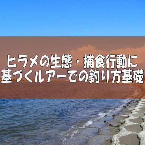 ヒラメの生態・捕食行動に基づくルアーでの釣り方基礎