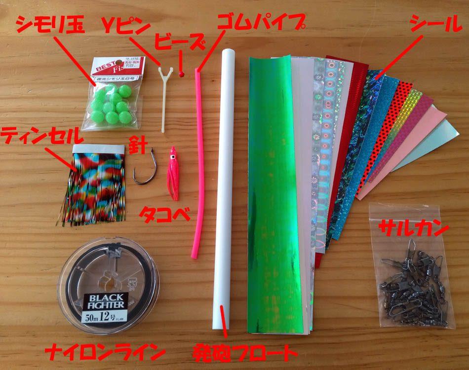 鮭のぶっこみ用仕掛け制作に必要な道具一式