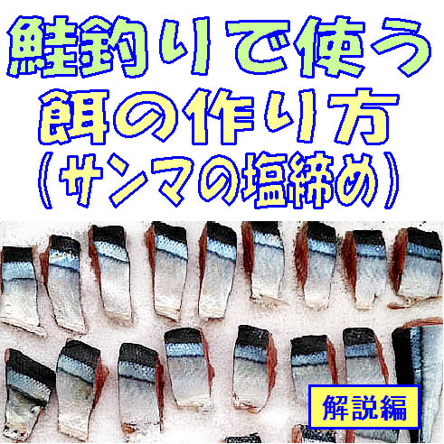 鮭(アキアジ)釣りで使う餌の作り方
