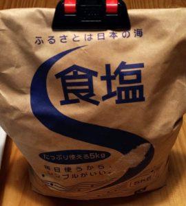 お得な食塩5kg