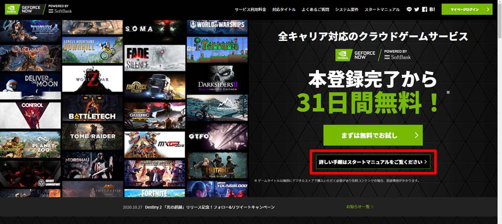 Geforce NOW無料お試しTOP画面